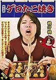 ゲロたこ焼き 桃井桃 ゲログロ変態クッキングここに開演! (NEO-649) [DVD]