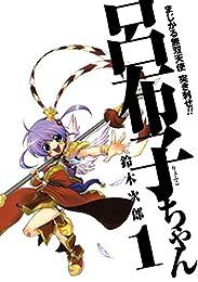 まじかる無双天使 突き刺せ!! 呂布子ちゃん 1巻 (デジタル版Gファンタジーコミックス)