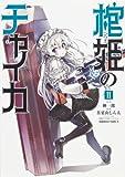 棺姫のチャイカ (2) (カドカワコミックス・エース)