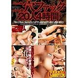 二穴ファック 20人4時間 マルクス兄弟 [DVD]