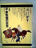 平家物語の世界〈上〉 (1976年) (放送ライブラリー〈1〉)