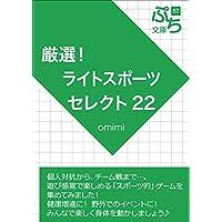 厳選!ライトスポーツセレクト22 フィールド&パーティゲームシリーズ (ぷち文庫)