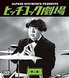 ヒッチコック劇場 第二集 バリューパック[DVD]