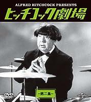 ヒッチコック劇場 第ニ集 バリューパック [DVD]