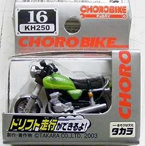 チョロバイ KH250 16