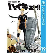 ハイキュー!! 19 (ジャンプコミックスDIGITAL)