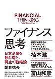 「ファイナンス思考――日本企業を蝕む病と、再生の戦略論」の画像