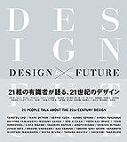 DESIGN for the FUTURE 21組の有識者が語る、21世紀のデザイン 画像