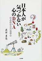 日本人が気づかない心のDNA