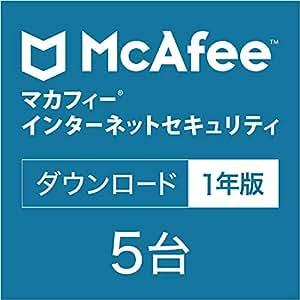 マカフィー インターネットセキュリティ (5台/1年用) セキュリティソフト ウィルス対策 進化型マルウェア対策 オンラインコード版 Windows/Mac/iOS/Android対応