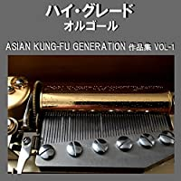 踵で愛を打ち鳴らせ Originally Performed By ASIAN KUNG-FU GENERATION (オルゴール)