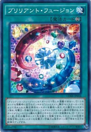 【遊戯王】《ブリリアント・フュージョン》高騰中!ノーマルなのに450円超え!