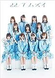 【Amazon.co.jp限定】ムズイ(Type-B)(DVD付)(オリジナルポストカード付) 画像