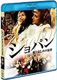 ショパン 愛と哀しみの旋律[Blu-ray/ブルーレイ]