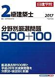 2級建築士 分野別厳選問題500+100 平成29年度版