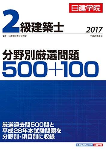 2級建築士 分野別厳選問題500+100 平成29年度版の詳細を見る