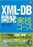 XML-DB開発 実技コース (DB Magazine SELECTION)