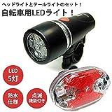 My Vision 自転車用 LEDライト テールライト リアライト セット 防水仕様 点滅機能付き MV-ZITERU