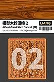 リアンモデル エアブラシ用木目テクスチャステンシル2 1/35・1/48・1/72 ミニチュア用ツール LIANG-0302