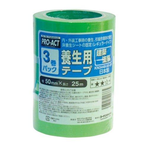 コーナンオリジナル 建築塗装用養生テープ KN3448-50-3P