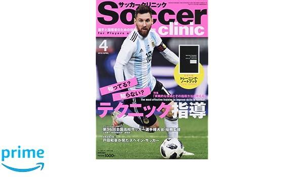 サッカークリニック 2018年 04 ...