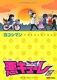 パート怪人悪キューレ 2 (あさひコミックス) 画像