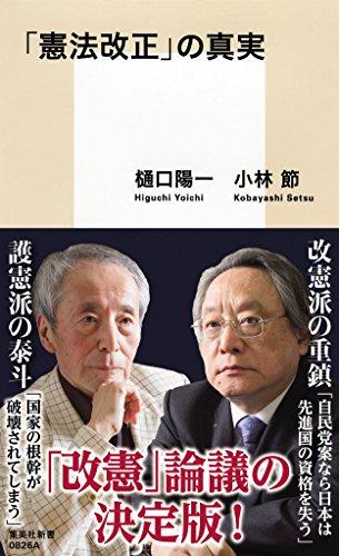 「憲法改正」の真実 (集英社新書) -