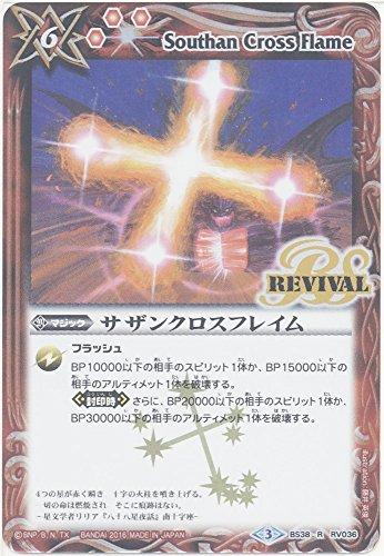 バトルスピリッツ サザンクロスフレイム(レア)/十二神皇編 第4章/シングルカード BS38-RV036