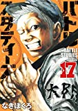 バトルスタディーズ(17) (モーニングコミックス)