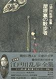 江戸川乱歩全集 / 江戸川 乱歩 のシリーズ情報を見る