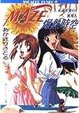 MAZE 爆熱時空―永遠不変の異邦人〈3〉 (角川スニーカー文庫)