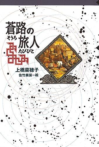 守り人シリーズ電子版 7.蒼路の旅人の詳細を見る
