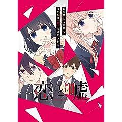 【Amazon.co.jp限定】恋と嘘 下巻BOX(Blu-ray)(上下巻購入特典:「描き下ろしB2布ポスター」引換シリアルコード付)