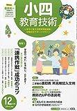 小四教育技術 2014年 12月号 [雑誌]