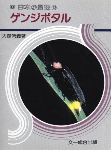 ゲンジボタル (日本の昆虫)