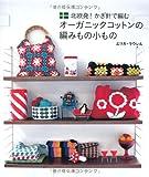 北欧発!  かぎ針で編むオーガニックコットンの編みもの小もの (TWJ books) 画像