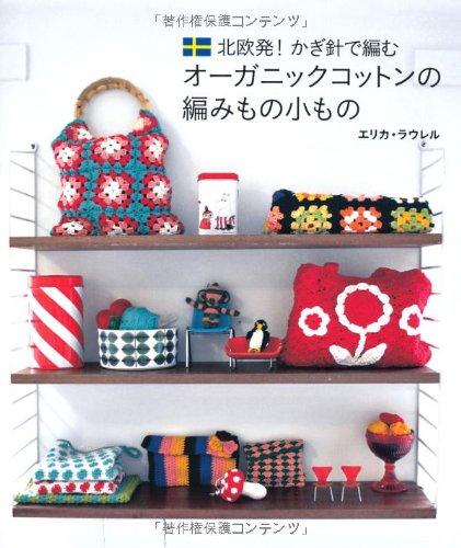 北欧発!  かぎ針で編むオーガニックコットンの編みもの小もの (TWJ books)の詳細を見る