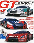 オートスポーツ増刊 2010スーパーGT公式ガイドブック 2010年 5/24号 [雑誌]