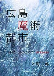 広島魔術都市 Black Magic City Murders 広島魔術都市シリーズ