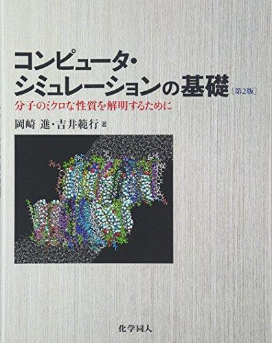 コンピュータ・シミュレーションの基礎(第2版): 分子のミクロな性質を解明するためにの詳細を見る