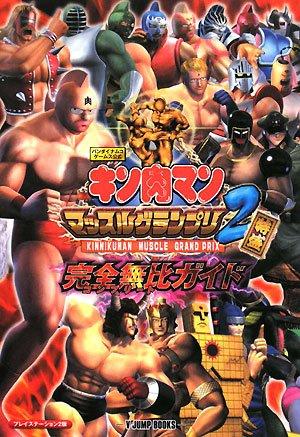 キン肉マン マッスルグランプリ2特盛 完全無比ガイド PS2版 バンダイナムコゲームス公式 (Vジャンプブックス)