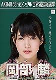 【岡部麟】 公式生写真 AKB48 Teacher Teacher 劇場盤特典