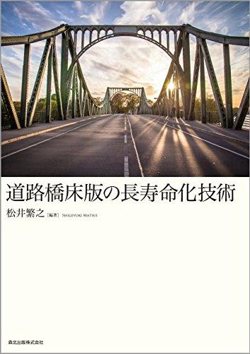 道路橋床版の長寿命化技術