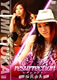桜花由美 resurrection [DVD]