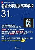 名城大学附属高等学校 平成31年度用 【過去6年分収録】 (高校別入試問題シリーズF15)