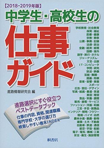 中学生・高校生の仕事ガイド〈2018‐2019年版〉