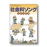 七田式(しちだ)教材 社会科ソング 世界地理編