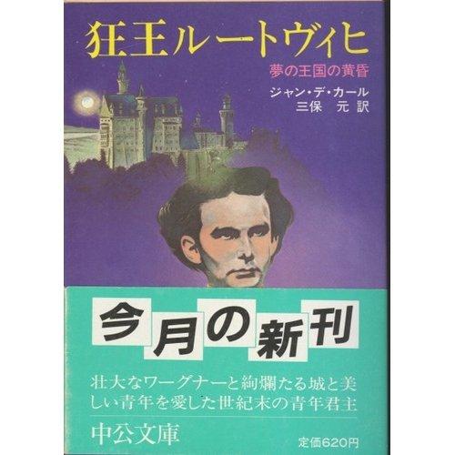 狂王ルートヴィヒ―夢の王国の黄昏 (中公文庫)の詳細を見る