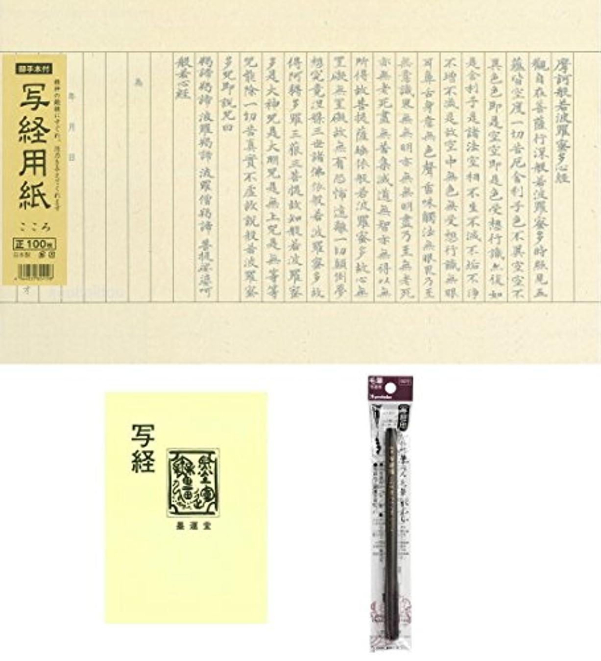 ブース物理的にポインタ弘梅堂 写経セット(写経用紙100枚 筆ペン 写経テキスト)