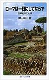 ローマは一日にしてならず―世界史のことば (岩波ジュニア新書 91)